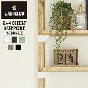 RoomClip商品情報 - 【あす楽】LABRICO(ラブリコ) 2x4 棚受シングル【 棚受け DIY 壁 柱 棚 】LF108B04b000