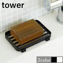 ソープトレイ タワー 約24x11x17 06799-801...