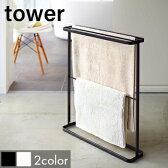 バスタオルハンガー タワー  07465-6【 バスタオル ハンガー 】【 送料無料 あす楽対応 】