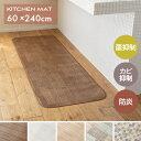 キッチンマット 60cmx240cm KM502-510-5