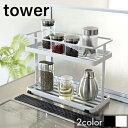 キッチンスタンド タワー 約28×12×21 06777-8
