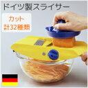 ドイツ製スライサー TNS-3000 【千切り器・千切り ス...