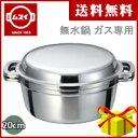 日本の台所で50年以上歴史のある無水鍋。