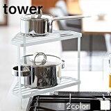 キッチンコーナラック タワー   07453-4【 キッチン 収納 コーナーラック キッチン 】【  あす楽対応 】