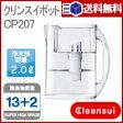 浄水器 クリンスイ ポット CP207-WT三菱レイヨン ポット型 【 送料無料 あす楽対応 】4962752006678