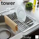 折り畳み水切りラック タワー L   7835-36