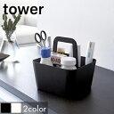 ツールボックス タワー S【 小物入れ 収納バスケット 小物収納ボックス 小物収納ケース 】LF570B10b000