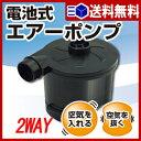 【あす楽 送料無料】電池式エアーポンプ【 浮き輪 空気入れ ポンプ エアーポンプ プー