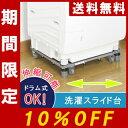 【あす楽 送料無料】新洗濯機スライド台 DS-150【 洗濯...
