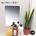 セーフティーミラーM H400×W295×D5mm SF-13【 ミラー 鏡 safety 粘着ミラー 浴室鏡 浴室ミラー お風呂鏡 軽量ミラー 割れない鏡 割れないミラー 】【 送料無料 あす楽対応 】4904892957342