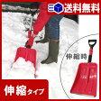 【 あす楽 送料無料 】スコップ 伸びる・搭載ショベル(伸縮式)【 雪かき スコップ 道具 シャベル 】LF658B10b000