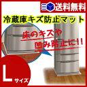 【あす楽 送料無料】冷蔵庫キズ防止マットLサイズ(〜600l...