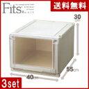 フィッツユニットケース 4030 3個セット W40xD55xH30 3【クロ−ゼット収納シリーズ・収納ボックス・収納ケース・Fits・フィッツケー..