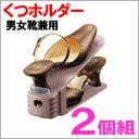 くつホルダー スリム 2p  3450-3467【玄関収納・靴 収納・靴ホルダー・靴収納・くつ収納・下駄箱・シューズラック・靴 フォルダー】