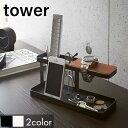 デスクバー タワー  2300-2299【 小物入れ トレー ツールスタンド ホルダー リモコンラック 腕時計収納ケース メガネスタンド 万能小物入れ 】【 送料無料 ポイント10倍 】