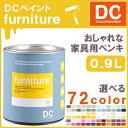 【送料無料】DCペイント Furniture 0.9L【 DIY 塗料 ペイント 家具 ガーデン セルフリノベ 塗り替え 】LF675B51b000