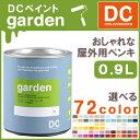 【送料無料】DCペイント Garden 0.9L【 DIY 塗料 ペイント ブロック コンクリート ガーデン 園芸 セルフリノベ 塗り替え 】LF675B51b000