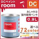 【送料無料】DCペイント Room 0.9L【 DIY 塗料 ペイント かべ紙 和室 リビング セルフリノベ 塗り替え 】LF675B51b000