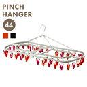 【あす楽】アルミ角ハンガー 44【 洗濯 ハンガー 物干しハンガー 洗濯ピンチ 】