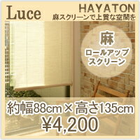 麻ロールスクリーン Luce(ルーチェ) W88×H約135cm
