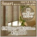 麻ロールスクリーン Smart(スマート) W88×H約180cm