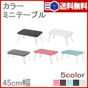 カラーミニテーブル CCB4530【 テーブル ミニテーブル カラーテーブル 】【 送料無料 】