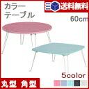 カラーテーブル 丸60 角60【 送料無料 】