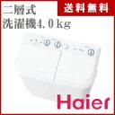 4.0kg二槽式洗濯機 JW-W40E ホワイト【 洗濯機 ハイアール Haier 】【 送料無料 代引不可 】4562117083674