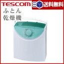 布団乾燥機  TFD96-W【テスコム・TESCOM・ふとん乾燥機・布団乾燥器】【送料無料】
