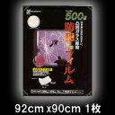 防犯対策フィルム(HGS)  92cm×90cm 【ガラスフィルム】【ブラインド】【シート】【防犯】【防犯フィルム】