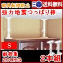 突ぱり耐震ポール 2本入 高さ35〜50cm REQ-35【...