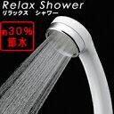 リラックスシャワー  356-900-W