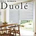 ロールスクリーン デュオレ・デュオスタイル(Duole) クエンテ(防炎) 8色より 幅30cm-49cm 高さ30cm-49cm