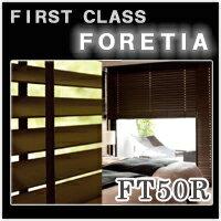 フォレティア 木製ブラインド FORETIA FT50R ラダーテープタイプ 【立川ブラインド】【タチカワ】  tk-foretia50r