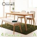 天然木北欧スタイルダイニング【Onnell】オンネル/4点セット【Aタイプ】(テーブル+ベンチ+チェア×2) 40600144