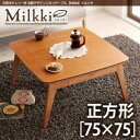 【Milkki】ミルッキ!天然木チェリー材で、北欧デザインにぴったり!