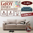 【Colorful Living Selection LeJOY】リジョイシリーズ:20色から選べる!カバーリングソファ・ワイドタイプ 3人掛け 40101894【送料無料・代引不可】
