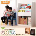 【CREA】クレアシリーズ【棚付絵本ラック】幅63cm 40500070