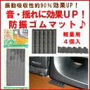 ハイパー防振ゴム EGH-0014個入 軽量用 50mmx50mmx10mm 5892700【 防音...