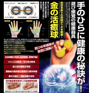 金の活癒球◇きんのかつゆきゅう◇遊び感覚の健康器具 ☆世界で初めて回転式手指針!血行促進・ゲルマニウムパワー 永久磁石の磁気効果