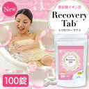 Recovery Tab リカバリータブ 100錠◇重炭酸入浴剤 リカバリータブ◇