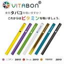 VITABON -ビタボン-ビタミン 水蒸気 タール・ニコチン・受動喫煙ゼロ■定形外郵便発送です■ポスト投函です