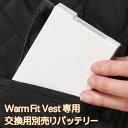 Warm Fit Vestウォームフィットベスト追加別売りバッテリー(本体は別売り)