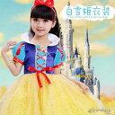 【白雪姫】/100cm・110cm・120cm・130cm・...