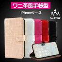 iphone 4s - 【在庫処分】【iPhone6S/6 Plus/iPhone6/6Sケース】【iPhone5ケース】iPhone6/6S 手帳型カバー 手帳タイプ アイフォン6カバー アイフォンケース 5s ワニ革iPhone4/4S/5/5S/6/6Plus ケース【YM】