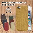 【在庫処分】木目デザインなiPhone5/5S専用ケース/ア...