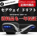 「消耗品も一年で安心」E-Skate セグウェイ ドリフト W1 segway drift w1 電