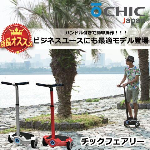 チックフェアリーF1【一年保証付】【チックスマート日本総代理店】【チックスマートC1の後継新商品です】チックロボット『05P05Nov16』