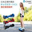 チックスマートC1 (CHIC-Smart C1) チックロボットジャパン チックジャパン Chic『05P28Sep16』『05P01Oct16』