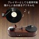 【送料無料】昔聞いたあの曲をデジタル化 レコードレ